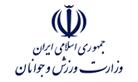 وزارت ورزش جوانان